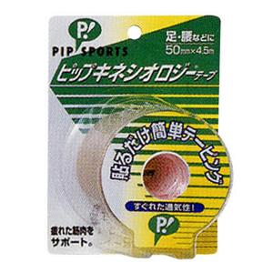 ピップキネシオロジーテープ 足・腰用 50mm*4.5m