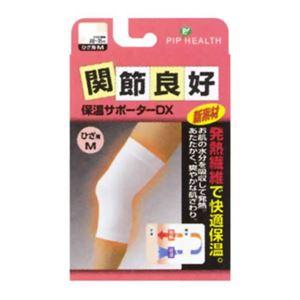 関節良好 保温サポーターDX 膝(ひざ)用 Mサイズ