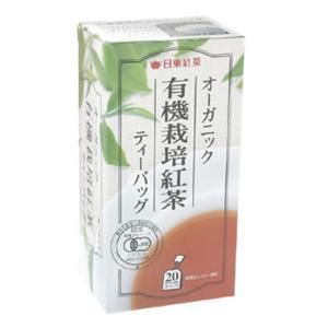 オーガニック 有機栽培紅茶20袋入