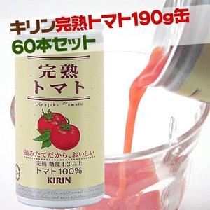 完熟トマト有塩190g缶 60本入り