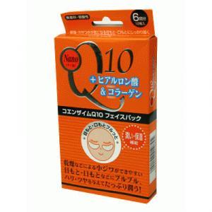コエンザイムQ10 目元パック 6セット12枚入
