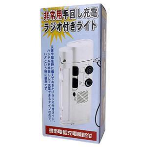 非常用手回し充電 ラジオ付きライト 携帯電話充電機能付き