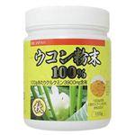 リックジャパン 秋ウコン粉末100% 155g
