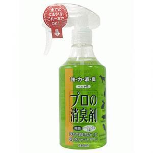 ペット用 プロの消臭剤 ハーブシトラスの香り 250ml