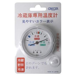 クレセル 冷蔵庫専用温度計 AP-61