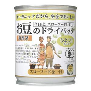 有機お豆のドライパック ひよこ豆 130g