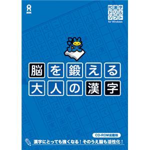 脳を鍛える 大人の漢字