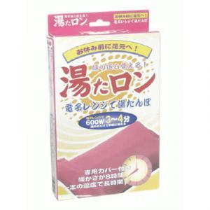 湯たロン(電子レンジで湯たんぽ)