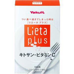 リエータプラス キトサン・ビタミンC 6粒*20袋