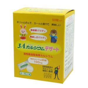 スリーエーカルシウムデザート ヨーグルト味 50粒入