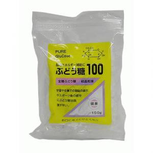 ぶどう糖100 150g