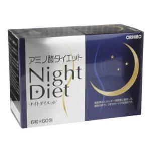 オリヒロ アミノ酸ナイトダイエット 6粒*60包