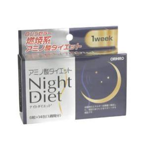 オリヒロ アミノ酸ナイトダイエット トライアルパック 6粒*14包