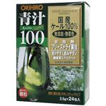 青汁スーパー100(国産ケール100%使用) 24包入