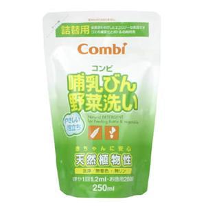 コンビ 哺乳びん・野菜洗い 詰替え用 250ml