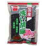 健康フーズ 国産 洗い胡麻(黒) 100g