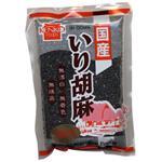 健康フーズ 国産 いり胡麻(黒) 100g