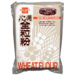 健康フーズ パン用全粒粉(国産小麦粉100%使用) 700g