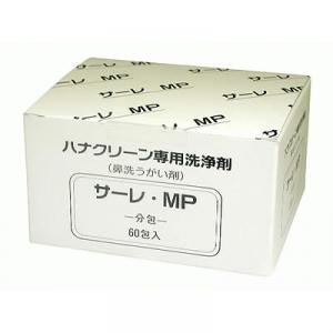 ハナクリーン専用洗浄剤 サーレ・MP 60P