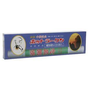 薬條 中国温灸 3本入り