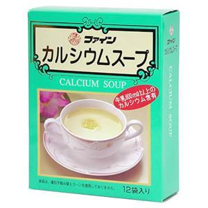 ファイン カルシウムスープ