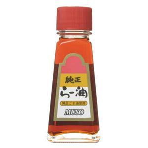 ムソー 純正らー油(純正ごま油使用) 41g