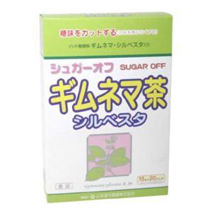 シュガーオフ ギムネマ茶シルベスタ 15g*20包