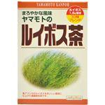 ヤマモトのルイボス茶