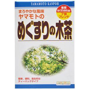 ヤマモトのめぐすりの木茶
