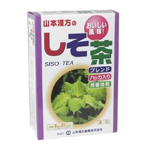 山本漢方のしそ茶 8g*22包