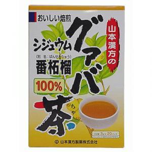 山本漢方のグァバ茶