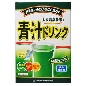 青汁ドリンク 5g*14包