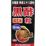 純玄米黒酢粒100% 280粒