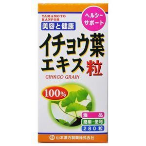 イチョウ葉粒100% 280粒