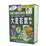 大麦若葉粉末100% スティックタイプ 3g*22包