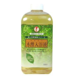 木酢入浴液 1000ml(入浴剤)