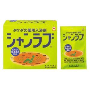 シャンラブ 生薬の香り20包(入浴剤)