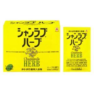 シャンラブ ハーブ20包(入浴剤)