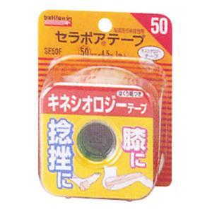 バトルウィン セラポアテープ SE50F