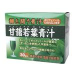 甘藷若葉青汁 2g*30包