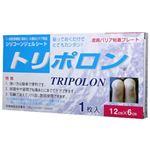 トリポロン 1枚入