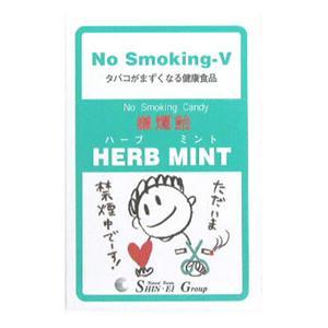 ノースモーキングV(嫌煙飴) ハーブミント味