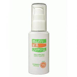 ほんのり肌色UVクリーム(日中用乳液) 50g