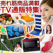 テレビ 通販