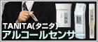 TANITA(タニタ) アルコールセンサー特集