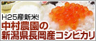 平成25年産新米! 中村農園の新潟県長岡産コシヒカリ白米